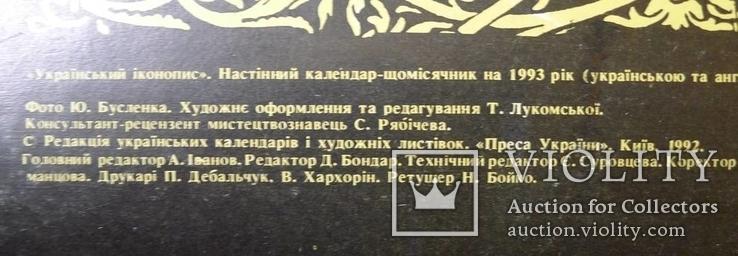 Український iконопис и Киево- Печёрский заповедник ( иконы ) Календари 1991 и 93 гг., фото №25