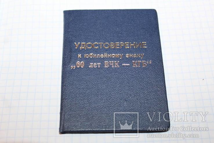 Документ К знаку 60 лет ВЧК-КГБ