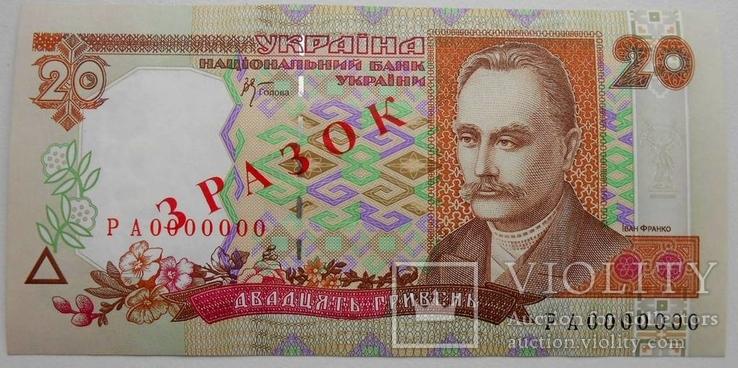 Зразок Образец 20 гривен 2000 года