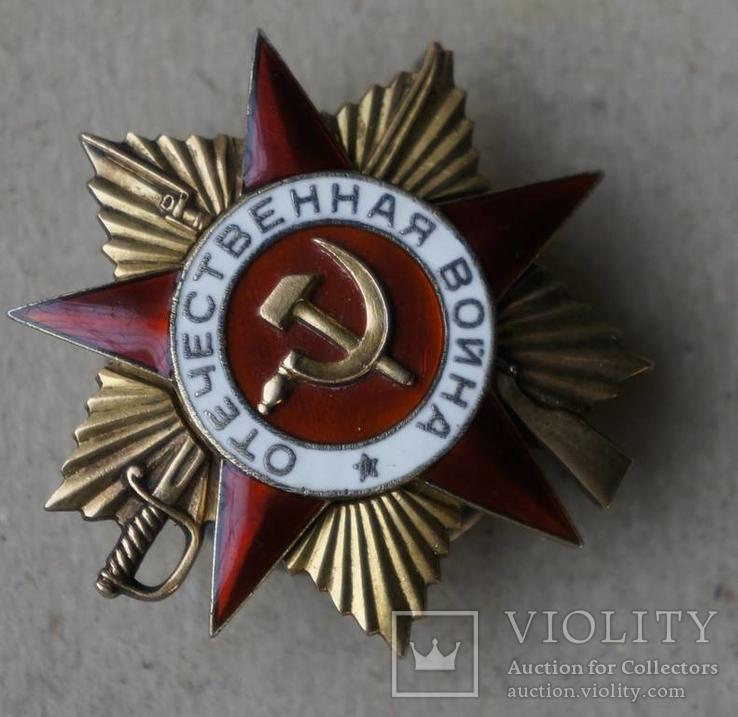 Орден Отечественной войны 1 ст. 245938