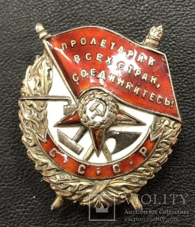 Орден Боевого Красного знамени № 49955 (винтовой)