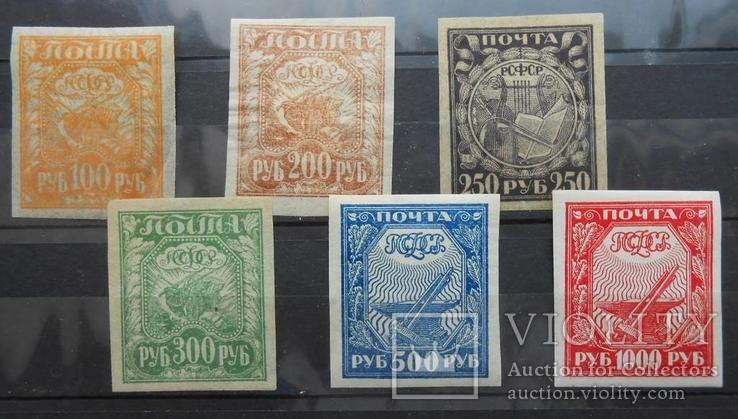 1921 г. Стандартный выпуск Полная серия (*)