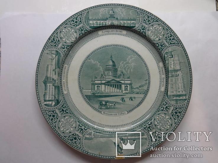 Тарелка блюдо большая виды Санкт - Петербург до 1917 года