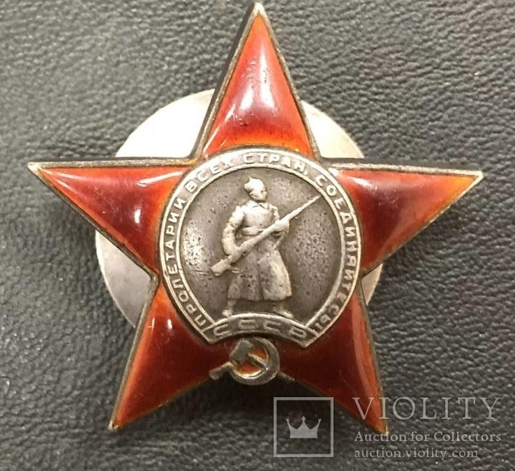 Орден Красной звезды № 155121 (пятка)