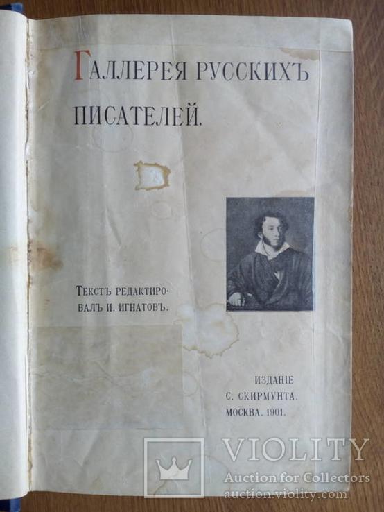 Галлерея Русских писателей 1901г. Много фотографий малоизвестных писателей., фото №3