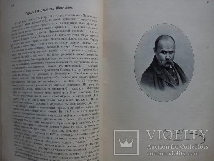 Галлерея Русских писателей 1901г. Много фотографий малоизвестных писателей., фото №4