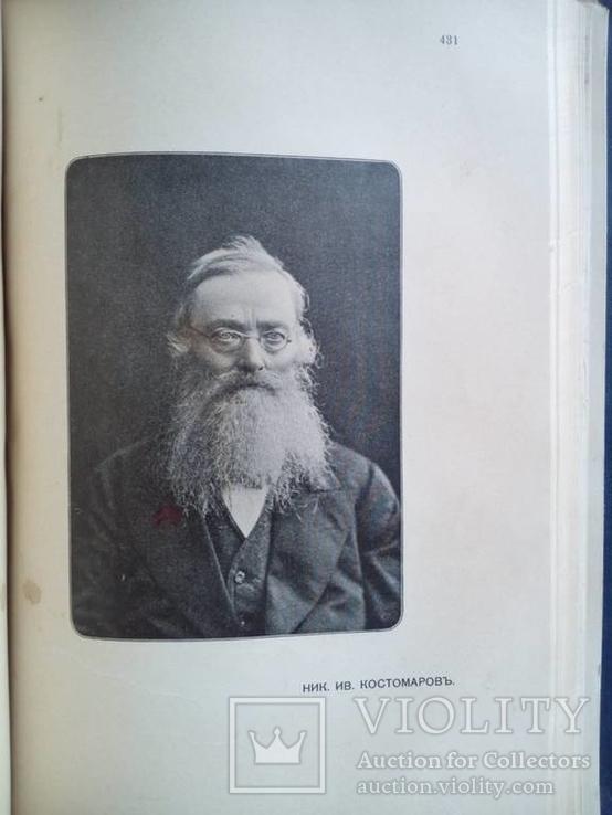 Галлерея Русских писателей 1901г. Много фотографий малоизвестных писателей., фото №9