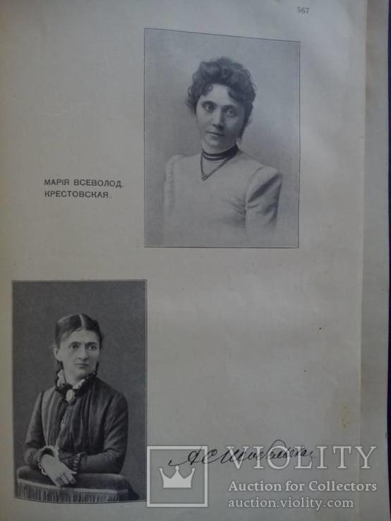 Галлерея Русских писателей 1901г. Много фотографий малоизвестных писателей., фото №12