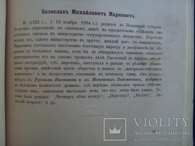 Галлерея Русских писателей 1901г. Много фотографий малоизвестных писателей., фото №13
