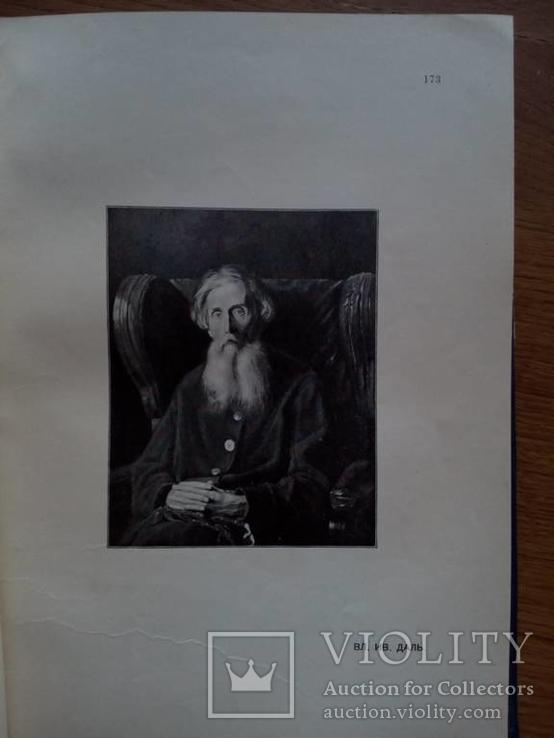 Галлерея Русских писателей 1901г. Много фотографий малоизвестных писателей., фото №17