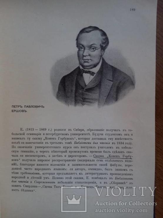 Галлерея Русских писателей 1901г. Много фотографий малоизвестных писателей., фото №19