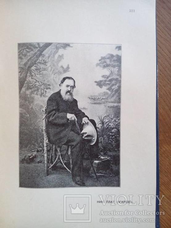 Галлерея Русских писателей 1901г. Много фотографий малоизвестных писателей., фото №20