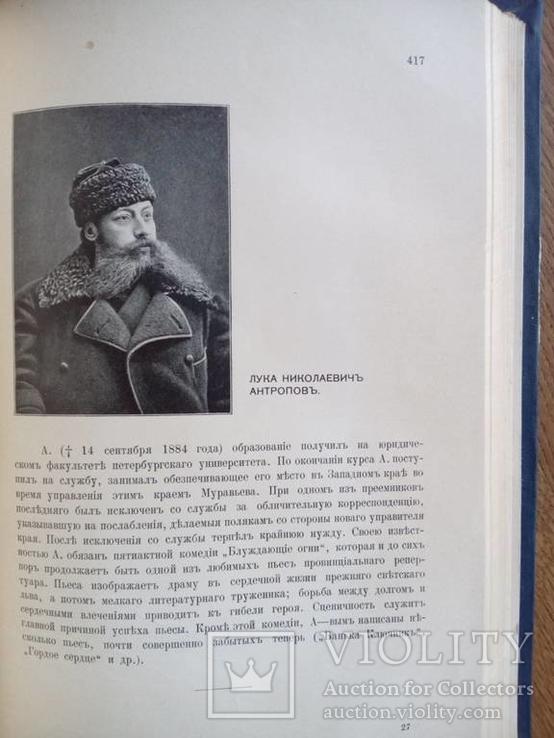 Галлерея Русских писателей 1901г. Много фотографий малоизвестных писателей., фото №30