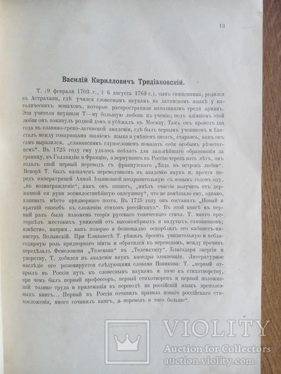 Галлерея Русских писателей 1901г. Много фотографий малоизвестных писателей., фото №34