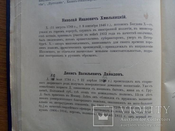 Галлерея Русских писателей 1901г. Много фотографий малоизвестных писателей., фото №38