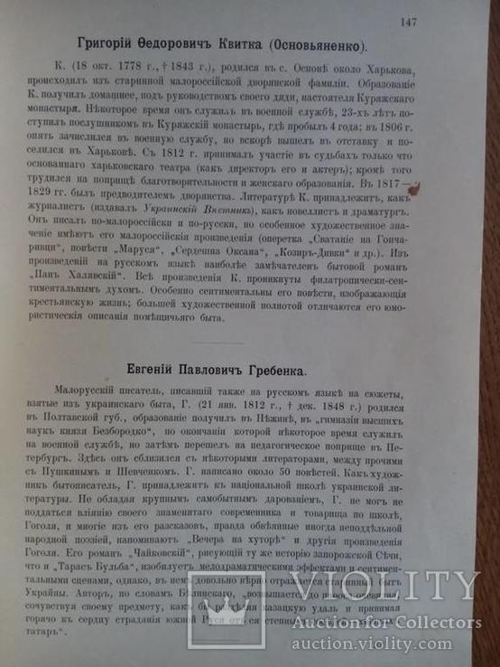 Галлерея Русских писателей 1901г. Много фотографий малоизвестных писателей., фото №47
