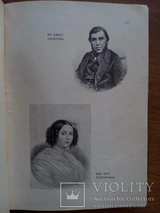 Галлерея Русских писателей 1901г. Много фотографий малоизвестных писателей., фото №48