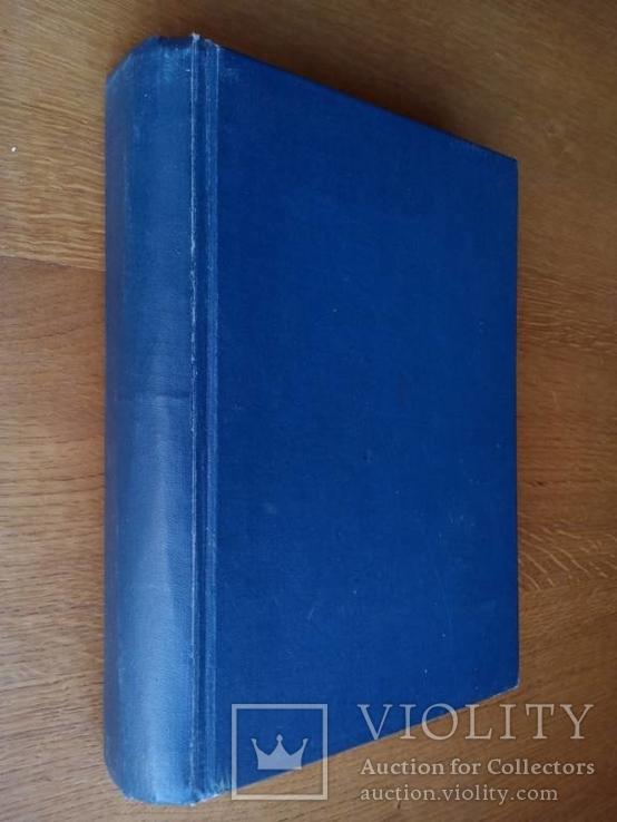 Галлерея Русских писателей 1901г. Много фотографий малоизвестных писателей., фото №49