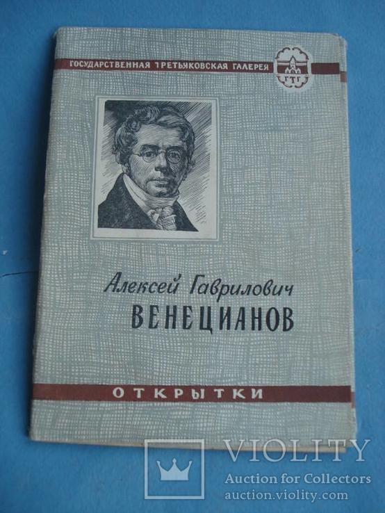 Венецианов Алексей Гаврилович. Набор из десяти открыток, ГТГ., фото №2