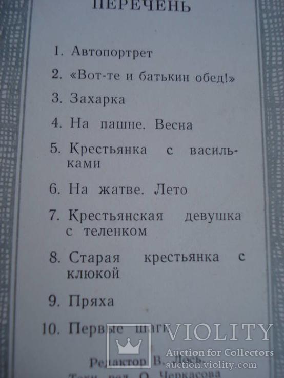Венецианов Алексей Гаврилович. Набор из десяти открыток, ГТГ., фото №5