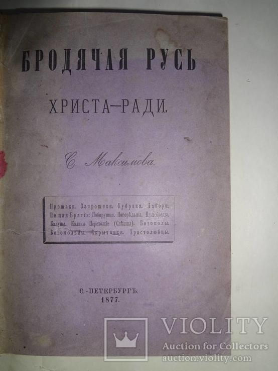 1877 Бродячая Русь попрошайки и нищеброды