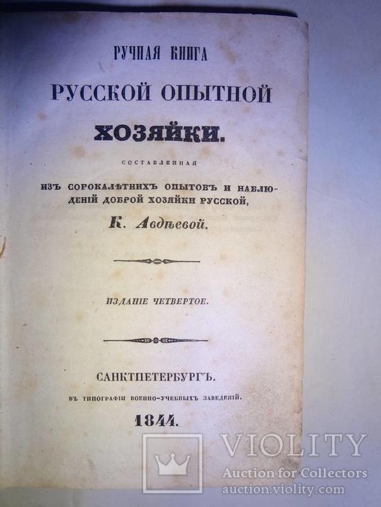1844 Кулинария Русской Хозяйки