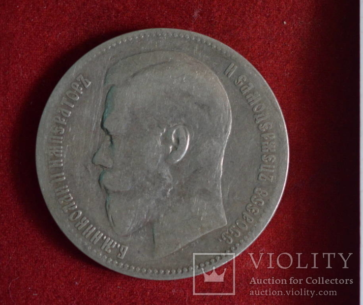 Рубль 1897 р. ( 1 )