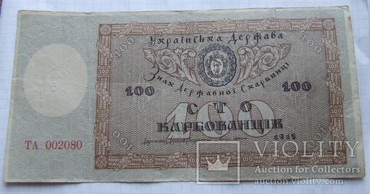 100 карбованців 1918 року №2