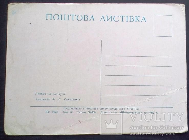 """Решетников, """"Прибыл на каникулы"""" 62 г., фото №3"""