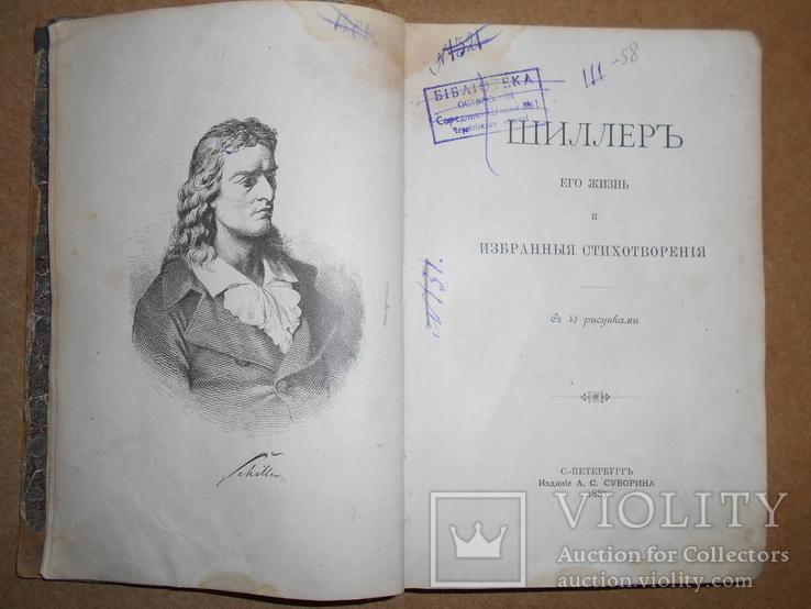 Шиллер его Жизнь 1887 год