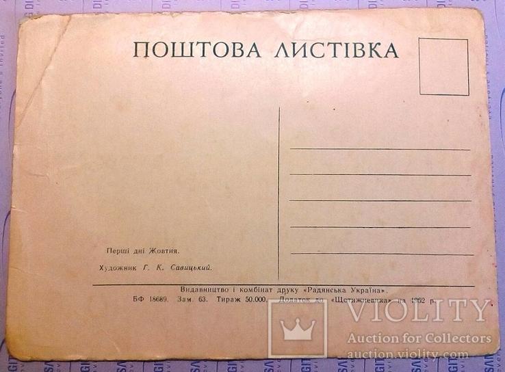 Савицкий. Первые дни октября. 62 г., фото №3
