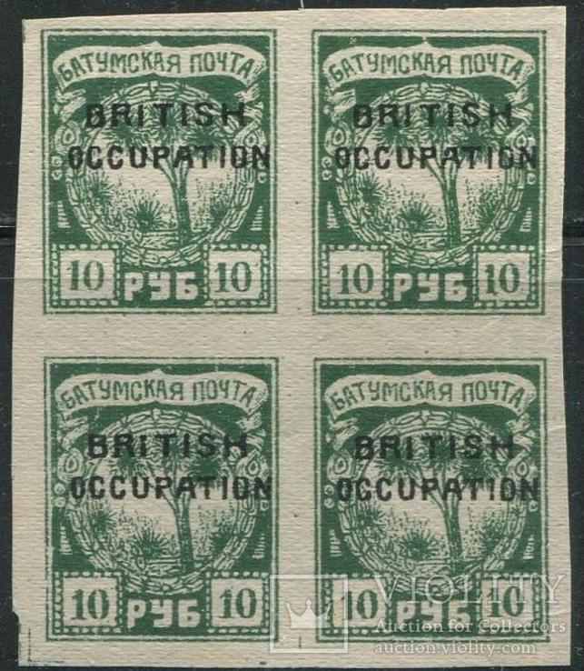 Батумская почта Гражданская война Батум