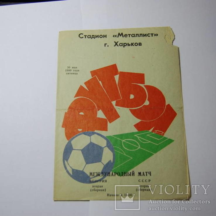 1980 Программ Футбол Венгрия- СССР. Вторая сборная, международный матч