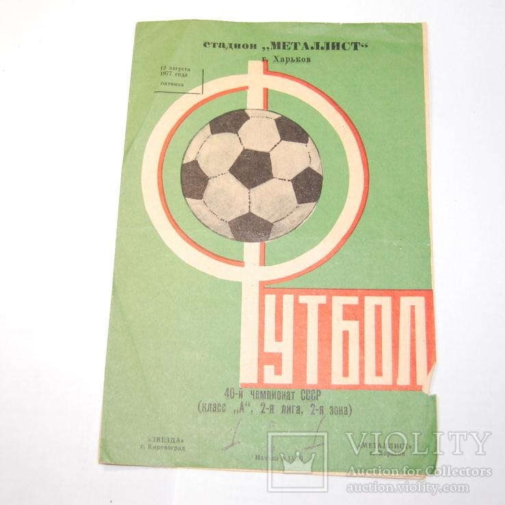 1977 Программ Футбол Звезда Кировоград - Металлист Харьков. 40 чемпионат, 2 лига
