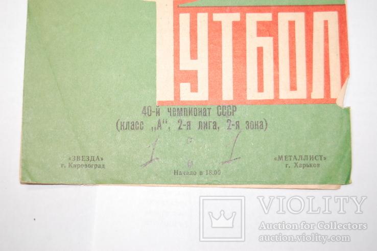 1977 Программ Футбол Звезда Кировоград - Металлист Харьков. 40 чемпионат, 2 лига, фото №3
