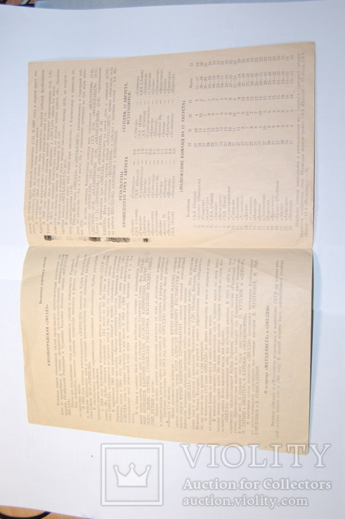 1977 Программ Футбол Звезда Кировоград - Металлист Харьков. 40 чемпионат, 2 лига, фото №4