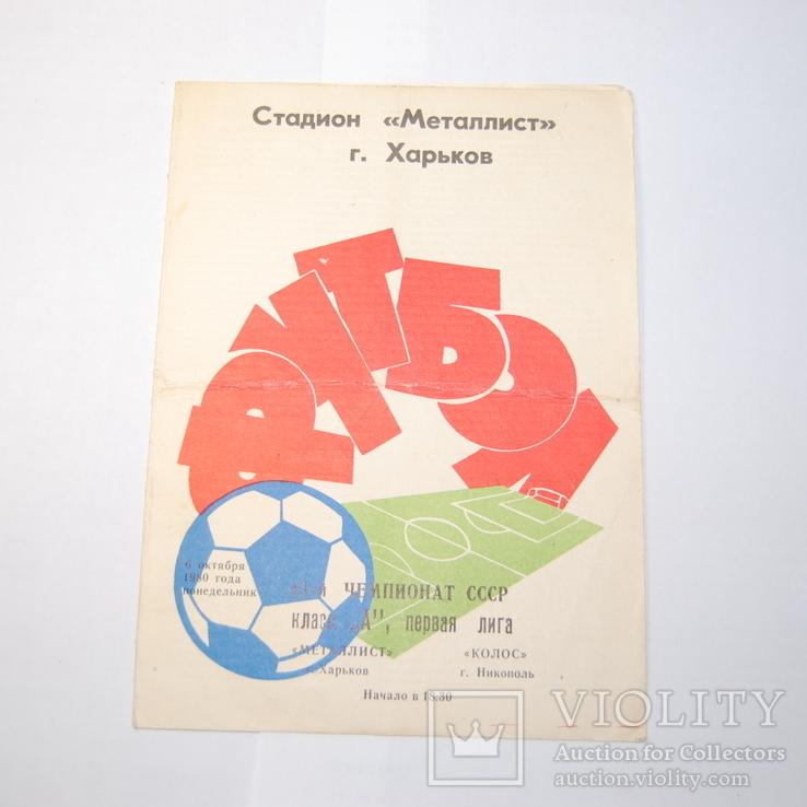1980 Программ Футбол Металлист Харьков - Колос Никополь. 43 чемпионат, 1 лига