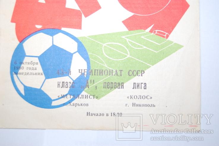 1980 Программ Футбол Металлист Харьков - Колос Никополь. 43 чемпионат, 1 лига, фото №3