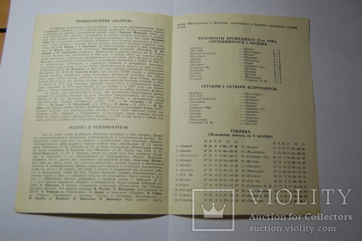 1980 Программ Футбол Металлист Харьков - Колос Никополь. 43 чемпионат, 1 лига, фото №4
