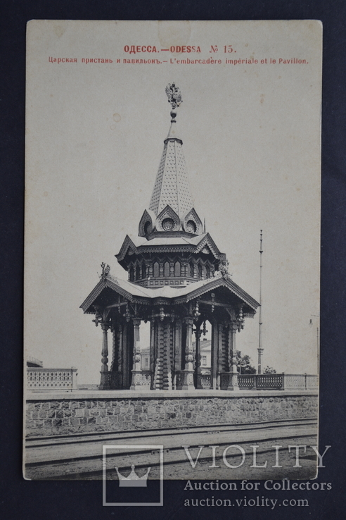 Одесса. Царская пристань и павильонъ. 1902 год., фото №2