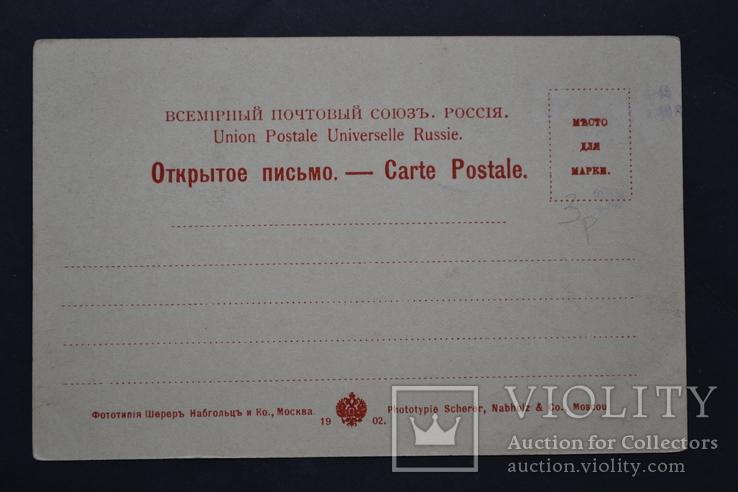Одесса. Царская пристань и павильонъ. 1902 год., фото №3