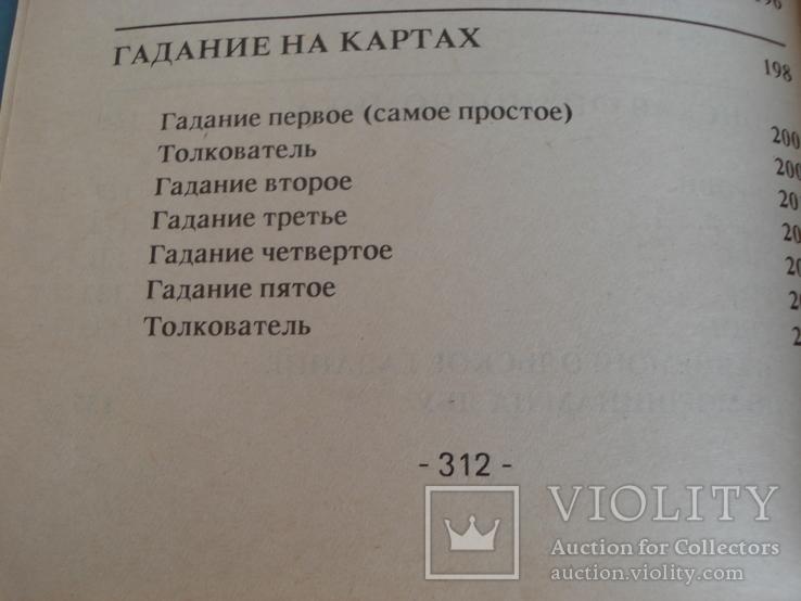 Гадания народов мира., фото №7