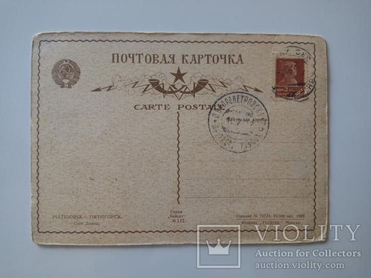 Пятигорск 1926 г., фото №5