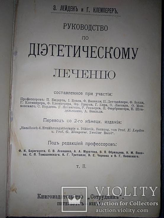1912 Руководство по диетическому лечению