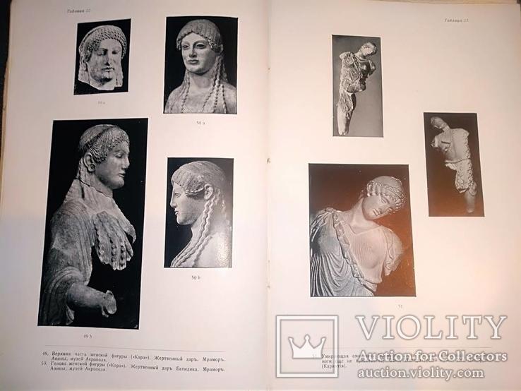 1915 Греческая культура со 168 таблицами