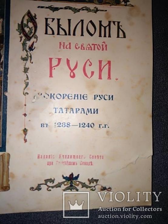 1915 Покорение Руси татарами