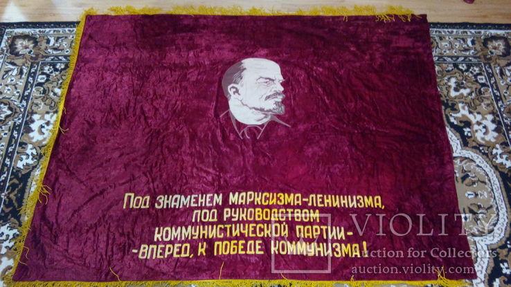 Знамя СССР бархат., фото №7