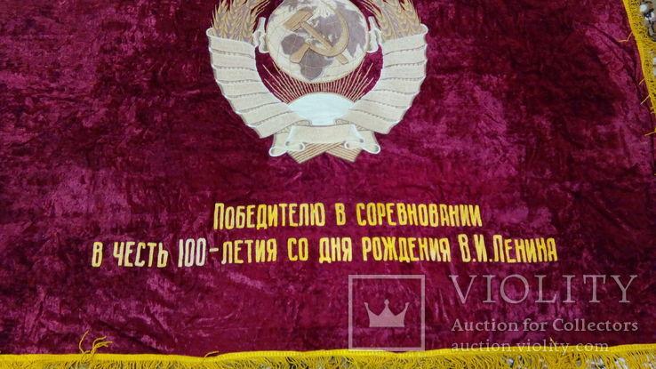 Знамя СССР бархат., фото №12