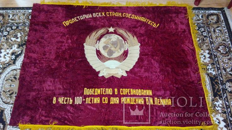Знамя СССР бархат., фото №2