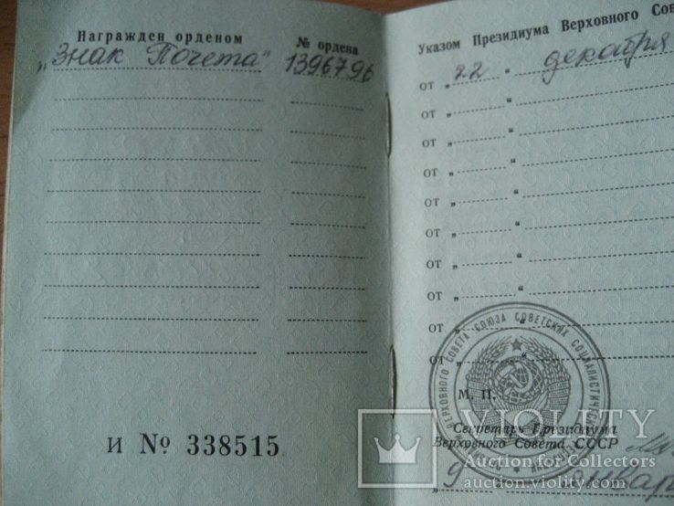 "Орденская книжка на ""Знак Почета"",1978 г., фото №3"